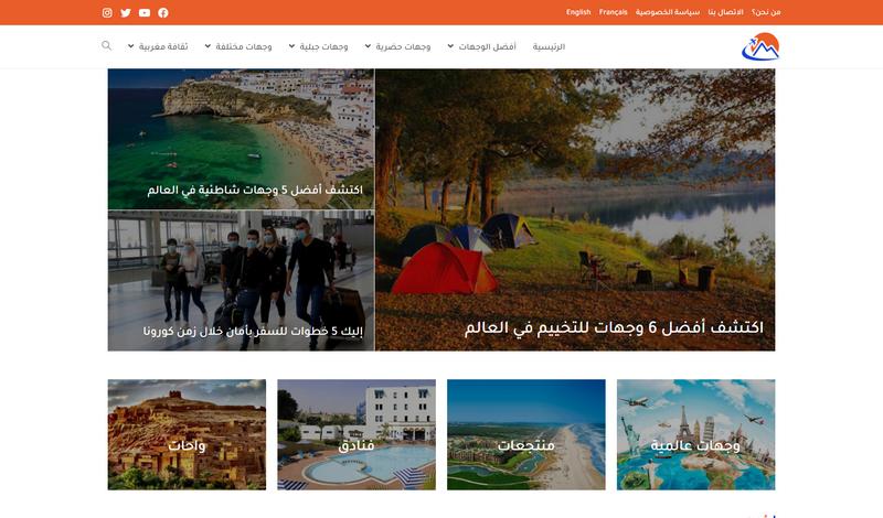 وجهات المغرب